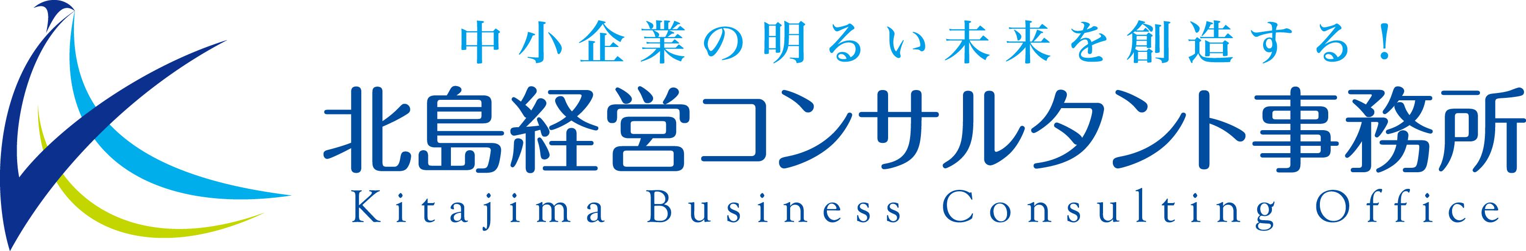 北島経営コンサルタント事務所 #中小企業診断士 北島德一のブログ